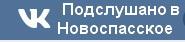 Подслушано в Новоспасское